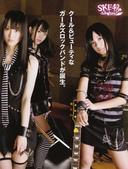 史上最強神樂團-SKE48 club band!!:1533890106.jpg