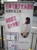 陳良弼2011的香港行第3天_旺角女人街_0227:1521044463.jpg