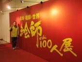 高雄駁二繪師百人展及日本3D畫展_20120219:1458934489.jpg