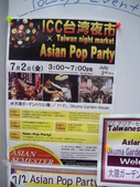 早稻田大學ICC台灣夜市及亞洲人pop Party_20100702:1233658182.jpg