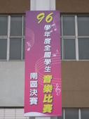 國立中山大學南雁國樂社參加96學年度全國學生音樂比賽-國樂合奏-於屏東市中正藝術館20080303:1502252948.jpg