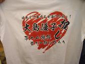 陳良弼香港行之AKB48 大島優子 香港握手會 (2011.02.26):1818181488.jpg