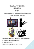 陳良弼在國立中山大學音樂學系的修課報告:1809195104.jpg