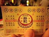 在某一間傳統台灣風餐廳用晚餐_巧遇AKB48神之七人 柏木由紀_20120225:1932745931.jpg