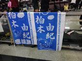 台北松山機場迎接AKB48 神之七人-柏木由紀_20120225:1068183786.jpg