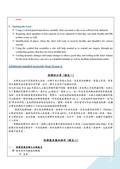 陳良弼在國立中山大學音樂學系的修課報告:1809195107.jpg