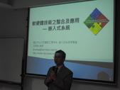 2010大仁科技大學資工系嵌入式系統技術研討會_20100106:1722499453.jpg