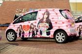 AKB48 渡り廊下走り隊7 痛車~~~ 我想要這一台!! 特別是小森美果版本!!:1269871000.jpg