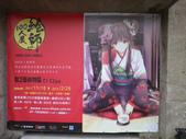 高雄駁二繪師百人展及日本3D畫展_20120219:1458934495.jpg