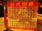在某一間傳統台灣風餐廳用晚餐_巧遇AKB48神之七人 柏木由紀_20120225:1932745936.jpg