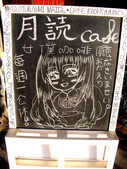 與學生Eve去月讀女僕 Cafe, 照拍解禁日20110515:1124270304.jpg