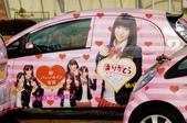 AKB48 渡り廊下走り隊7 痛車~~~ 我想要這一台!! 特別是小森美果版本!!:1269871002.jpg
