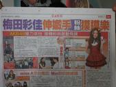 AKB48烏梅醬簽名會暨送機_20111021:1417408351.jpg