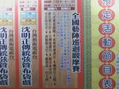 全國廟會陣頭嘉年華在台南_20120310:1702386754.jpg