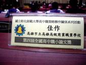 第4屆全國高中職小論文競賽頒獎典禮在國立彰化師範大學進德校區_20091215:1783019932.jpg