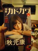 AKB48台灣後援會之KHG48(高雄48)2011年雙子座生誕祭_0529:1181850960.jpg