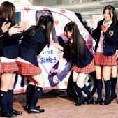 AKB48 渡り廊下走り隊7 痛車~~~ 我想要這一台!! 特別是小森美果版本!!:1269871004.jpg
