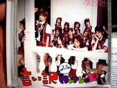 我新買的劇場版音樂CD-AKB48-言い訳Maybe 到貨了~~~:1373875793.jpg