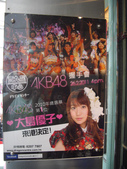 陳良弼香港行之AKB48 大島優子 香港握手會 (2011.02.26):1818181497.jpg