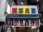 東京神宮外苑花火大會 with SKE48 演出_秩父宮ラグビー場_2010.08.19:1417052414.jpg