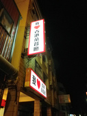 今晚去我那可愛雄商學生唯馨開的香港茶餐廳用餐_20120503:1372686793.jpg