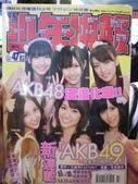 AKB48烏梅醬簽名會暨送機_20111021:1417408354.jpg