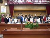 第4屆全國高中職小論文競賽頒獎典禮在國立彰化師範大學進德校區_20091215:1783019936.jpg