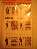 陳良弼2009韓國行禮物區:1584766546.jpg