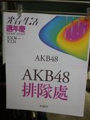 AKB48 Cafe台灣店開幕暨烏梅醬(梅田彩香)握手會_20111020:1194162196.jpg