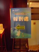 2009年工研院主辦之ESL and Low Power技術研討會在新竹國賓飯店_1130:1464178122.jpg