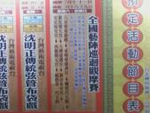 全國廟會陣頭嘉年華在台南_20120310:1702386760.jpg