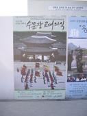 陳良弼2009 ISOCC 出國比賽_韓國行第2天_1121 首爾白天遊及到釜山:1275035700.jpg