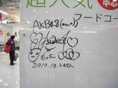 陳良弼香港行之AKB48 大島優子 香港握手會 (2011.02.26):1818181505.jpg
