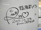 陳良弼香港行之AKB48 大島優子 香港握手會 (2011.02.26):1818181506.jpg