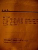 國立中山大學音樂系蔡函育學妹的畢業鋼琴音樂會_20100329:1206997921.jpg