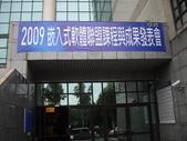 2009教育部嵌入式系軟體聯盟課程與成果發表會在新竹國立交通大學電子與資訊研究大樓_1225:1744551171.jpg