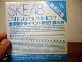 一群宅男們秋葉原女僕餐廳(和服日)吃晚餐及去買SKE48第3張單曲(7月7日發售)_20100707:1236995822.jpg