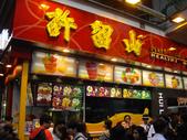 陳良弼2011的香港行第3天_旺角女人街_0227:1521044449.jpg