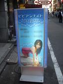 去完了SKE48全國握手會東京場完之後,在新宿車站閒逛_20100718:1824953538.jpg