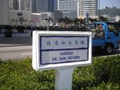 陳良弼2011的香港行第4天_坐船出海去澳門看大三巴! 威尼斯人! 0228:1681410081.jpg