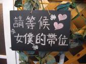 20110514, 月讀女僕 Cafe, 照拍解禁日:1970856845.jpg