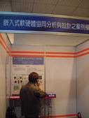 2009教育部嵌入式系軟體聯盟課程與成果發表會在新竹國立交通大學電子與資訊研究大樓_1225:1744551175.jpg