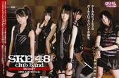 史上最強神樂團-SKE48 club band!!:1533890093.jpg