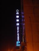 陳良弼IEEE/ACM ASP-DAC 2010國際會議在台灣台北_我的住宿篇:1106940662.jpg