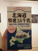 311東日本復興‧希望攝影展與北海道偶像團體Super Pants_20120311:1787728523.jpg