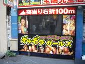 去完了SKE48全國握手會東京場完之後,在新宿車站閒逛_20100718:1824953541.jpg