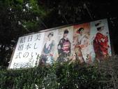 原宿之旅_順便探一下路(代代木競技場, 7/10 AKB48在那邊開大型演唱會)_20100704:1323217038.jpg