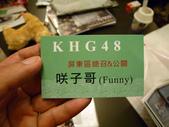 KHG48小小聚會_20110820:1061587265.jpg