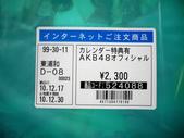 我的AKB48 -2011年官方月曆 Type A到貨囉~~~:1263271960.jpg