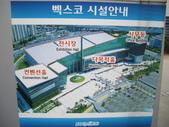 陳良弼2009出國比賽韓國釜山Bexco國際會議中心會場11_22-24:1152815165.jpg